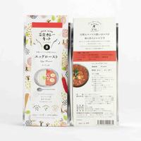 いなほ屋×自然食コタン 菜食カレーキット【3】エッグ・ロースト(4〜5人前)   応用編