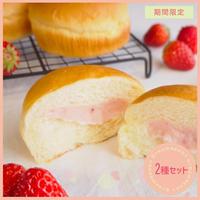 【期間限定】いちごのごちそうクリームパン2種セット[いちご3個/カスタード3個]