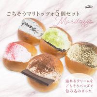 【送料無料】ごちそうマリトッツォ5個セット《 チョコ いちご 西尾抹茶 ほうじ茶 ゴマ 》