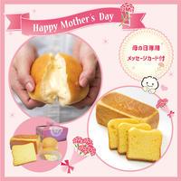 母の日ギフトセット [ ごちそうクリームパン・黄金食パンセット/メッセージカード付き ]