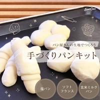 【簡単パンづくり体験】おうち時間に!冷凍パンづくりキット