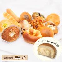 【送料無料】巣ごもり応援おまかせセレクトパン11個セット[ごちそうクリームパン1個プラス]