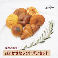 【送料無料】おうち時間に!冷凍パン7個セット