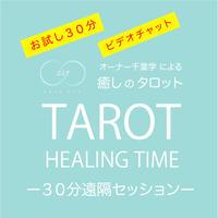 【 cafe217オーナー千葉学】癒しの遠隔タロット 30min