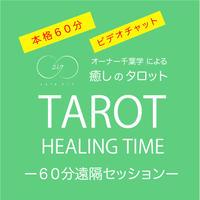 【 cafe217オーナー千葉学】癒しの遠隔タロット 60min