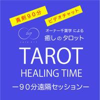 【 cafe217オーナー千葉学】癒しの遠隔タロット 90min