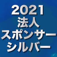 法人会員【シルバーコース】2021年シーズン
