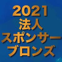 法人会員【ブロンズコース】2021年シーズン