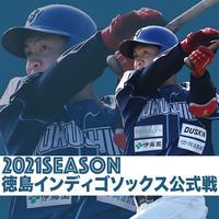 【前売りチケット】2021年シーズン入場券