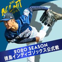 【前売りチケット】2020年シーズン入場券