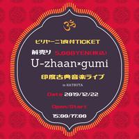 U-Zhaan×Gumi  印度古典音楽ライブ ビリヤーニ1食付前売りチケット