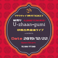 U-Zhaan×Gumi  印度古典音楽ライブマサラチャイ1杯付き 前売りチケット
