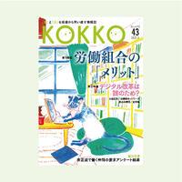 KOKKO第43号[第一特集]労働組合の「メリット」