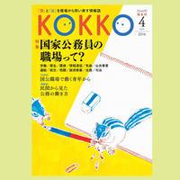 KOKKO第8号