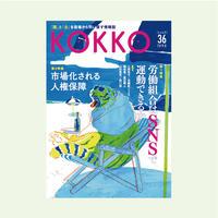 KOKKO第36号[第一特集] 労働組合はSNSで運動できるか