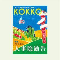 KOKKO 別冊発行号 特集「2019年人事院勧告」