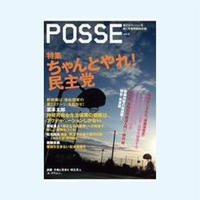 POSSE vol.6