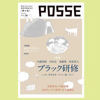 POSSE vol.24