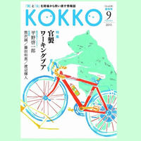 KOKKO創刊号