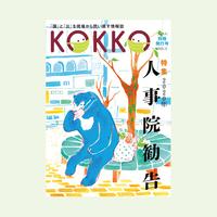 KOKKO 別冊発行号 特集「2020年人事院勧告」
