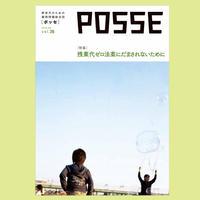 POSSE vol.26