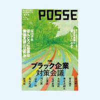 POSSE vol.18