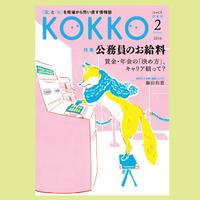 KOKKO第6号