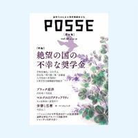 POSSE vol.32