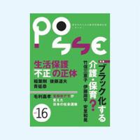 POSSE vol.16
