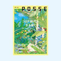 POSSE vol.45「特集 コロナ時代を生き抜く」