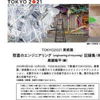 TOKYO2021美術展  慰霊のエンジニアリング(engineering of mourning)記録集(仮)