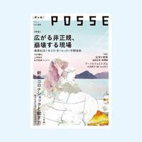 POSSE vol.44「特集 広がる非正規、崩壊する現場」