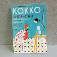 KOKKO第7号