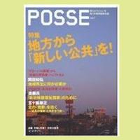 POSSE vol.7