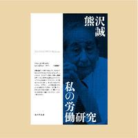 【文学フリマ/セール販売】『私の労働研究』(熊沢誠著)