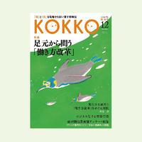 KOKKO第16号
