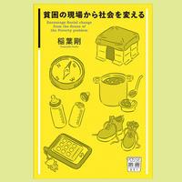 POSSE叢書001『貧困の現場から社会を変える』