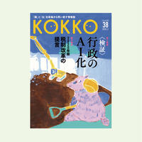 KOKKO第38号[第一特集]〈検証〉行政のAI化