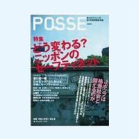 POSSE vol.5