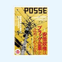 POSSE vol.20
