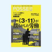 POSSE vol.11