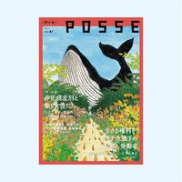 POSSE vol.47(第一特集:非正規差別と働く女性たち)