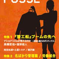 POSSE vol.2