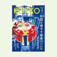KOKKO第31号 [特集 ]仲間を増やす秘密のレシピ