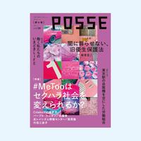 POSSE vol.39