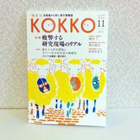 KOKKO第3号