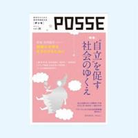 POSSE vol.21