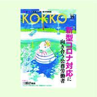 KOKKO第39号[第一特集]新型コロナ対応に向き合う公務労働者