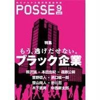 POSSE vol.9