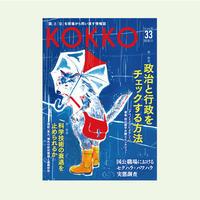 KOKKO第33号[第一特集]政治と行政をチェックする方法